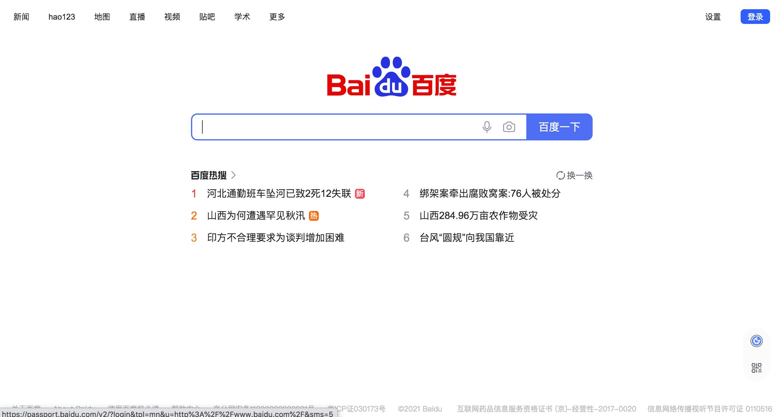 Baidu moteur de recherche gratuit